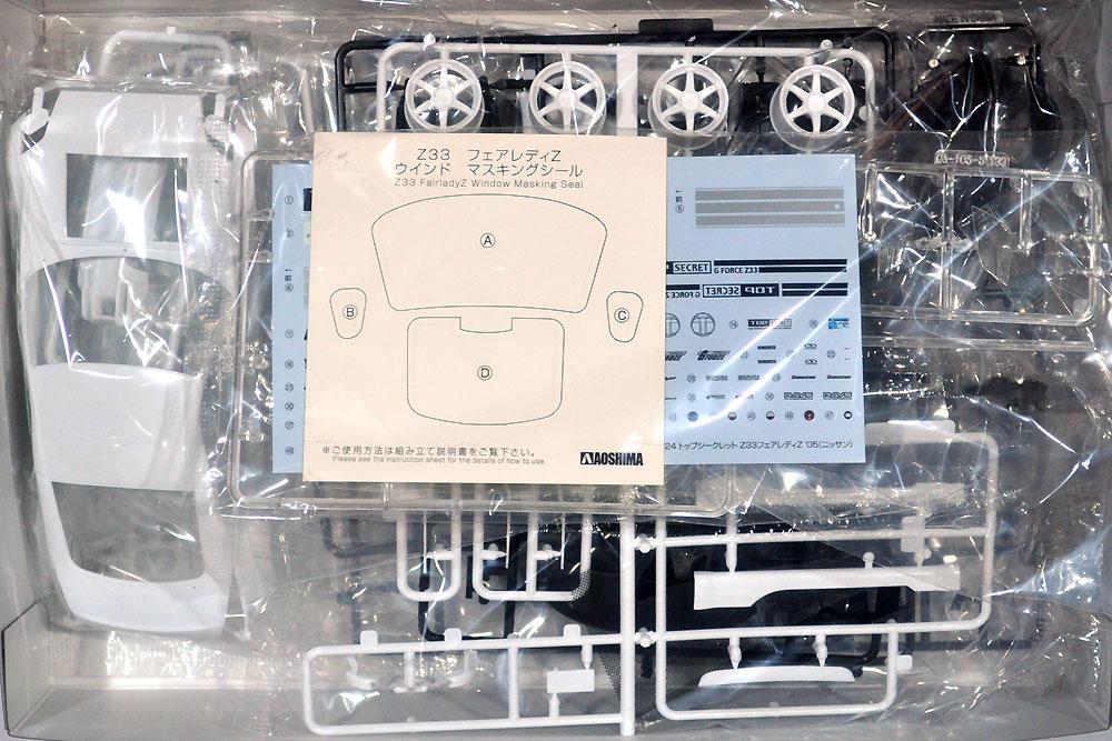 トップシークレット Z33 フェアレディZ '05 (ニッサン)プラモデル(アオシマ1/24 ザ・チューンドカーNo.033)商品画像_1