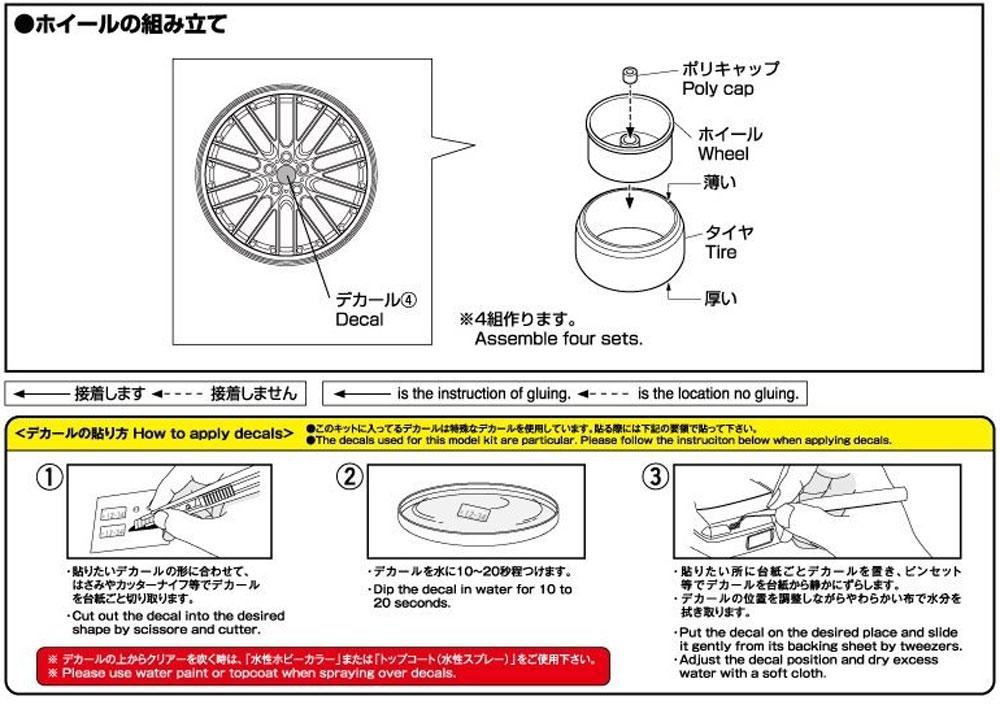 トラフィックスター RTM 20インチプラモデル(アオシマザ・チューンドパーツNo.038)商品画像_2