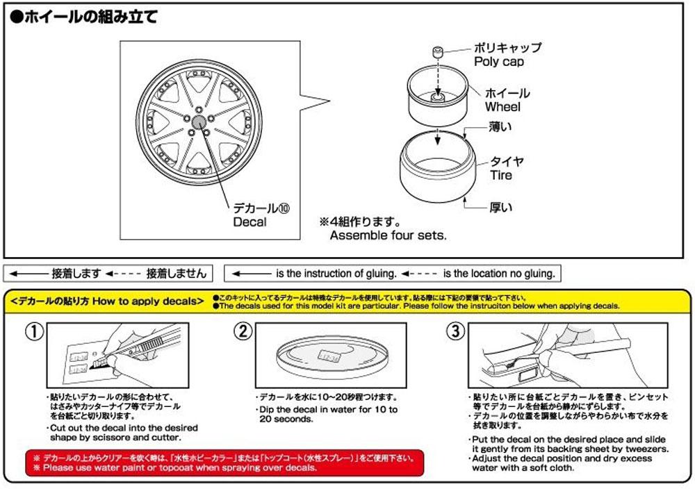 レオンハルト ヴァッフェ 20インチプラモデル(アオシマザ・チューンドパーツNo.039)商品画像_2