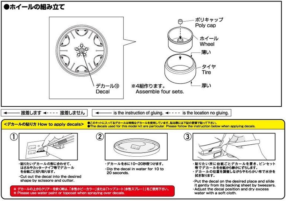 グラッセンハイト ディアイシックス レボ 20インチプラモデル(アオシマザ・チューンドパーツNo.040)商品画像_2