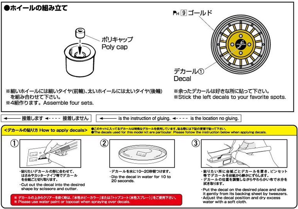 フォーカスレーシング 14インチプラモデル(アオシマザ・チューンドパーツNo.041)商品画像_2