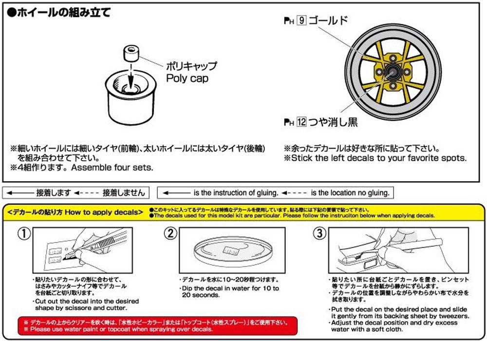 ビルボ 14インチプラモデル(アオシマザ・チューンドパーツNo.042)商品画像_2