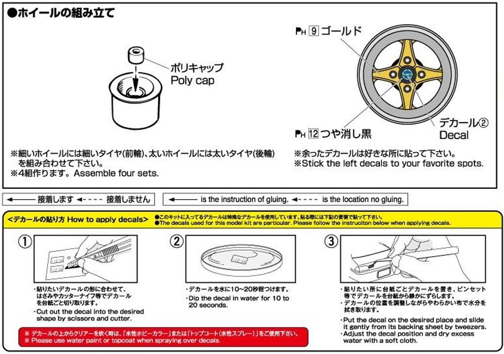 レーシングハート (4H) 14インチプラモデル(アオシマザ・チューンドパーツNo.044)商品画像_2