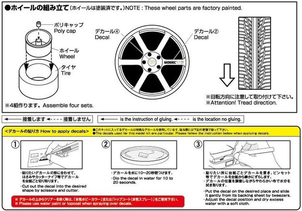 AVS モデル T6 19インチプラモデル(アオシマザ・チューンドパーツNo.046)商品画像_2