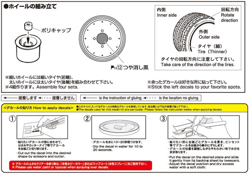 マーク 1 (4H) 14インチプラモデル(アオシマザ・チューンドパーツNo.054)商品画像_2