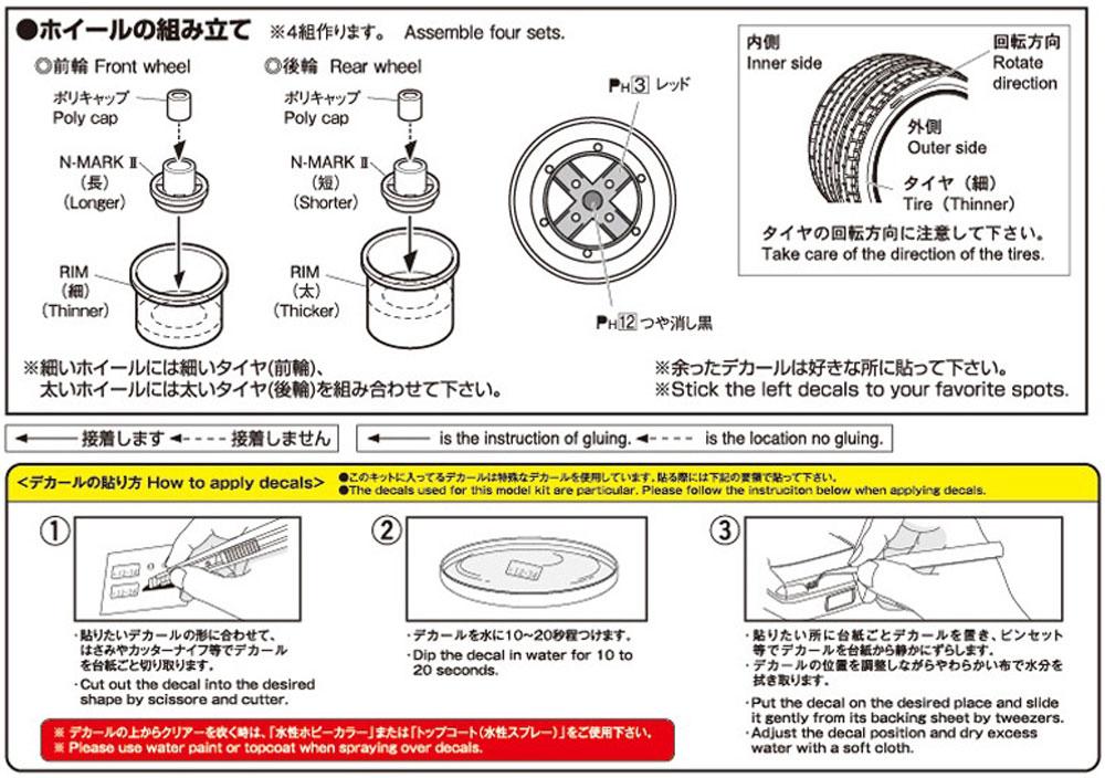 マーク 2 14インチプラモデル(アオシマザ・チューンドパーツNo.055)商品画像_2