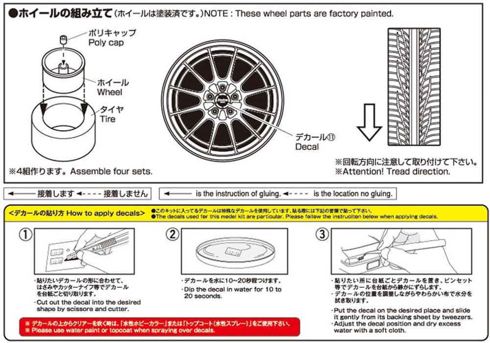 エンケイ NT03+M 19インチプラモデル(アオシマザ・チューンドパーツNo.059)商品画像_2