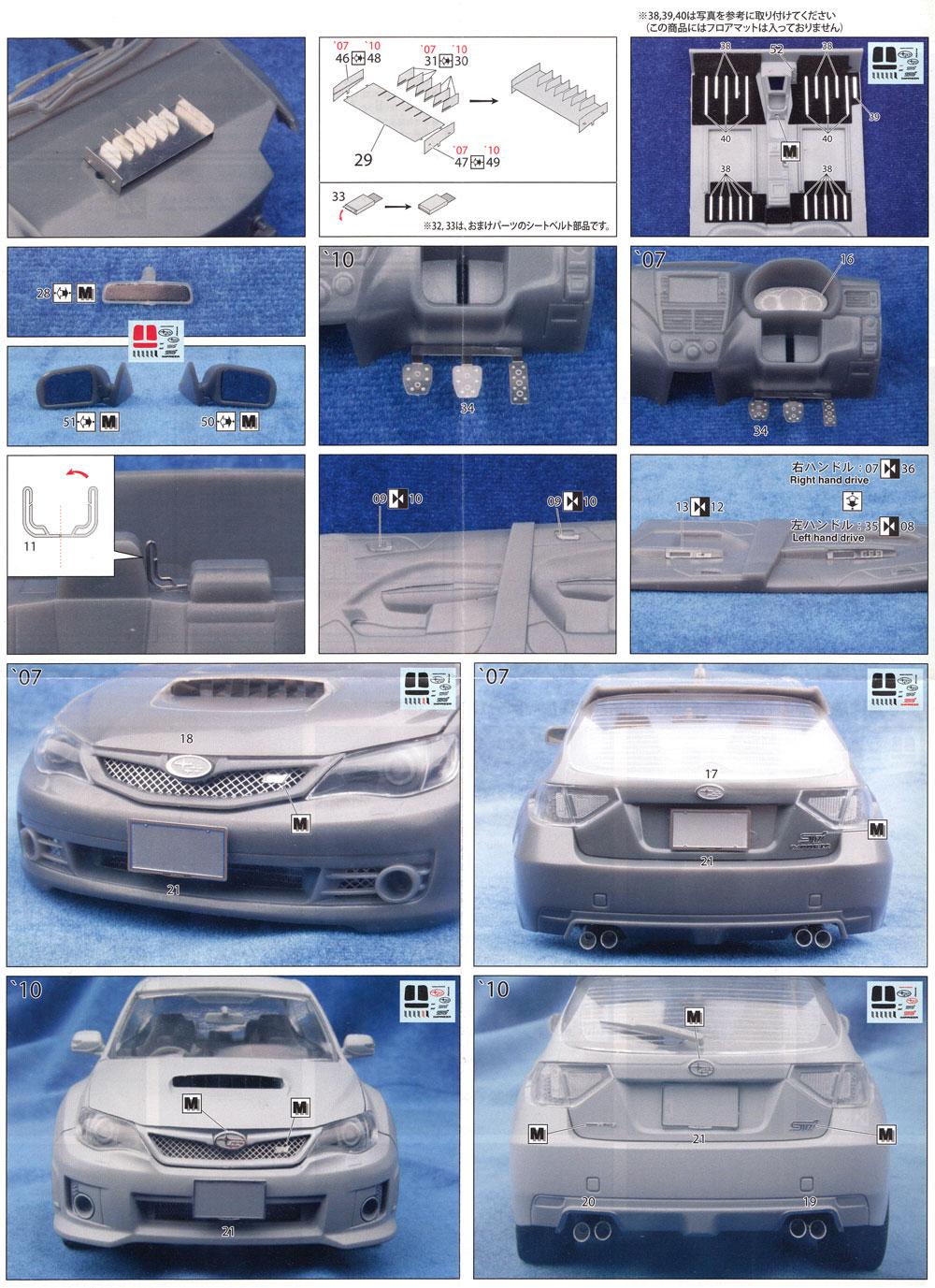 スバル GRB インプレッサ '07/'10 共通ディテールアップパーツセットエッチング(アオシマ1/24 ディテールアップパーツシリーズNo.002)商品画像_3