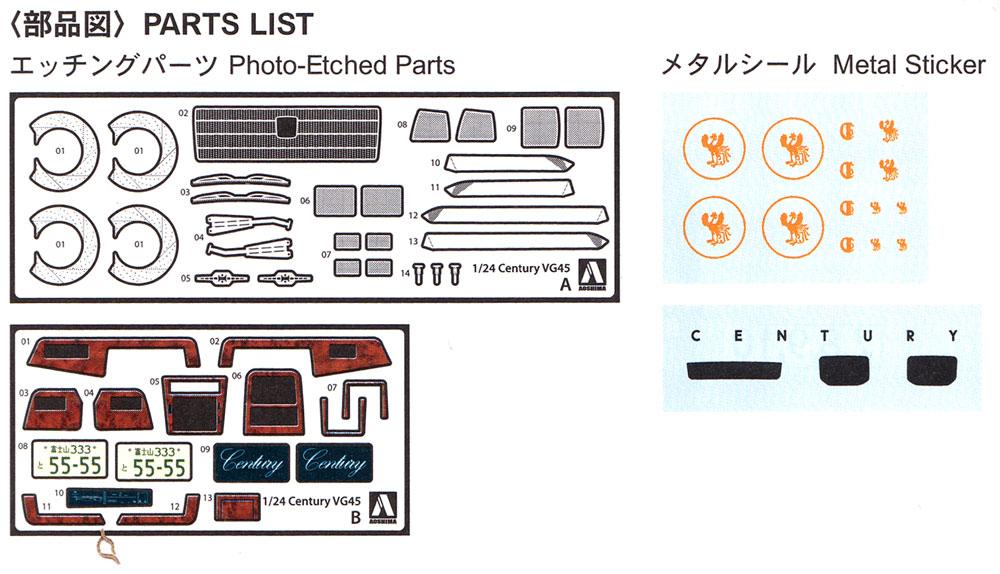 トヨタ VG45 センチュリー 共通ディテールアップパーツセットエッチング(アオシマ1/24 ディテールアップパーツシリーズNo.003)商品画像_1