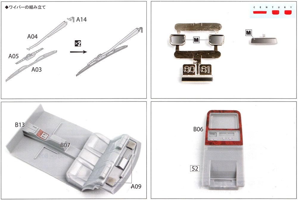 トヨタ VG45 センチュリー 共通ディテールアップパーツセットエッチング(アオシマ1/24 ディテールアップパーツシリーズNo.003)商品画像_2