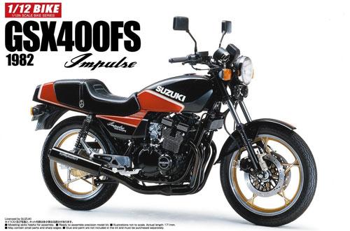 スズキ GSX400FS インパルスプラモデル(アオシマ1/12 バイクNo.041)商品画像