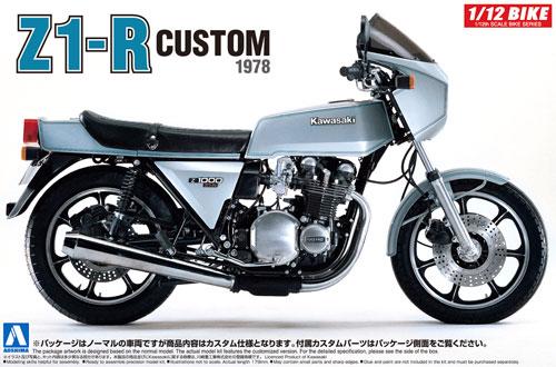 カワサキ Z1-R カスタムパーツ付きプラモデル(アオシマ1/12 バイクNo.045)商品画像