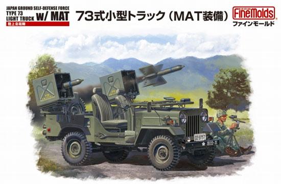 陸上自衛隊 73式小型トラック (MAT装備)プラモデル(ファインモールド1/35 ミリタリーNo.FM052)商品画像