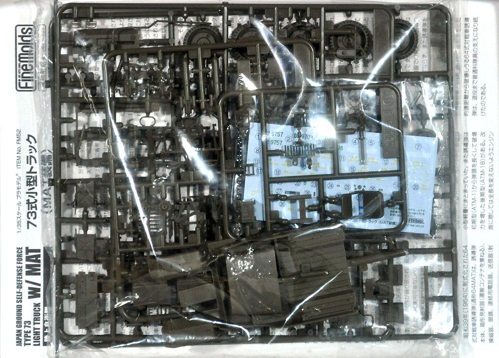 陸上自衛隊 73式小型トラック (MAT装備)プラモデル(ファインモールド1/35 ミリタリーNo.FM052)商品画像_1