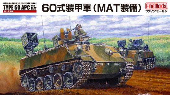 陸上自衛隊 60式装甲車 (MAT装備)プラモデル(ファインモールド1/35 ミリタリーNo.FM053)商品画像