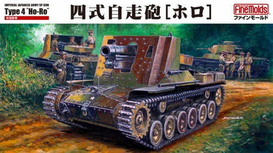 帝国陸軍 四式自走砲 ホロプラモデル(ファインモールド1/35 ミリタリーNo.FM054)商品画像