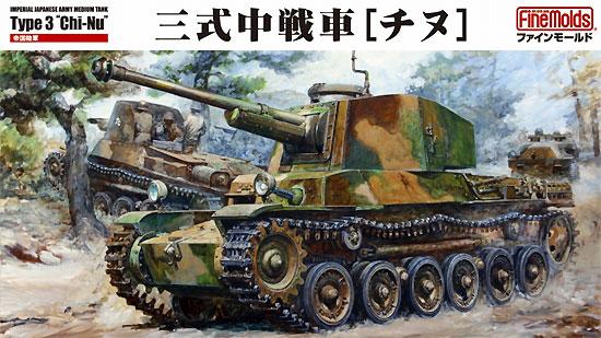 帝国陸軍 三式中戦車 チヌプラモデル(ファインモールド1/35 ミリタリーNo.FM055)商品画像