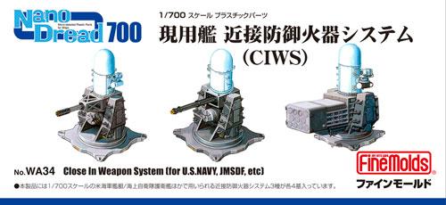 現用艦 近接防御火器システム (CIWS)プラモデル(ファインモールド1/700 ナノ・ドレッド シリーズNo.WA034)商品画像