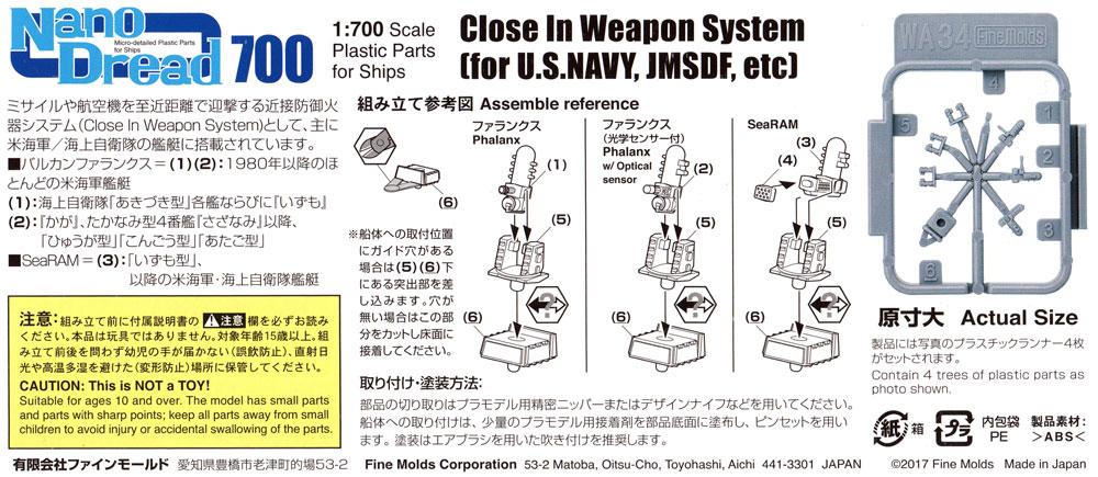 現用艦 近接防御火器システム (CIWS)プラモデル(ファインモールド1/700 ナノ・ドレッド シリーズNo.WA034)商品画像_1