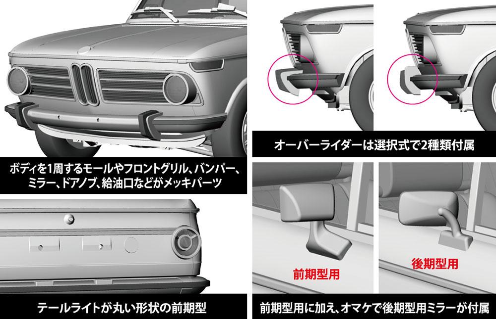 BMW 2002 tii (1971)プラモデル(ハセガワ1/24 自動車 HCシリーズNo.HC023)商品画像_2