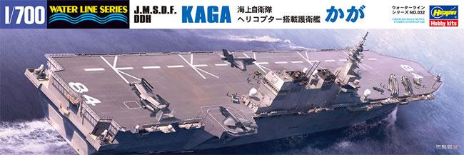 海上自衛隊 ヘリコプター搭載 護衛艦 かがプラモデル(ハセガワ1/700 ウォーターラインシリーズNo.032)商品画像