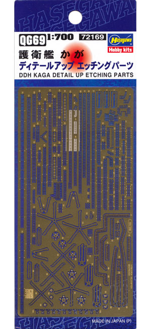 護衛艦 かが ディテールアップ エッチングパーツエッチング(ハセガワ1/700 QG帯No.QG069)商品画像