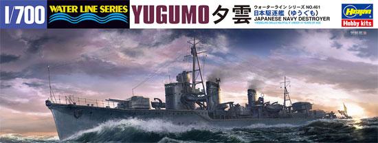 日本駆逐艦 夕雲プラモデル(ハセガワ1/700 ウォーターラインシリーズNo.461)商品画像