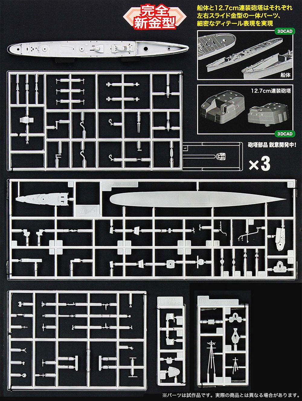 日本駆逐艦 夕雲プラモデル(ハセガワ1/700 ウォーターラインシリーズNo.461)商品画像_1