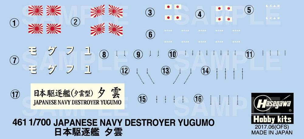 日本駆逐艦 夕雲プラモデル(ハセガワ1/700 ウォーターラインシリーズNo.461)商品画像_4