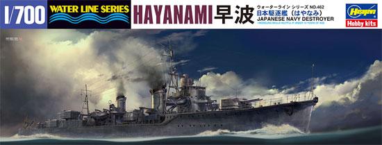 日本駆逐艦 早波プラモデル(ハセガワ1/700 ウォーターラインシリーズNo.462)商品画像