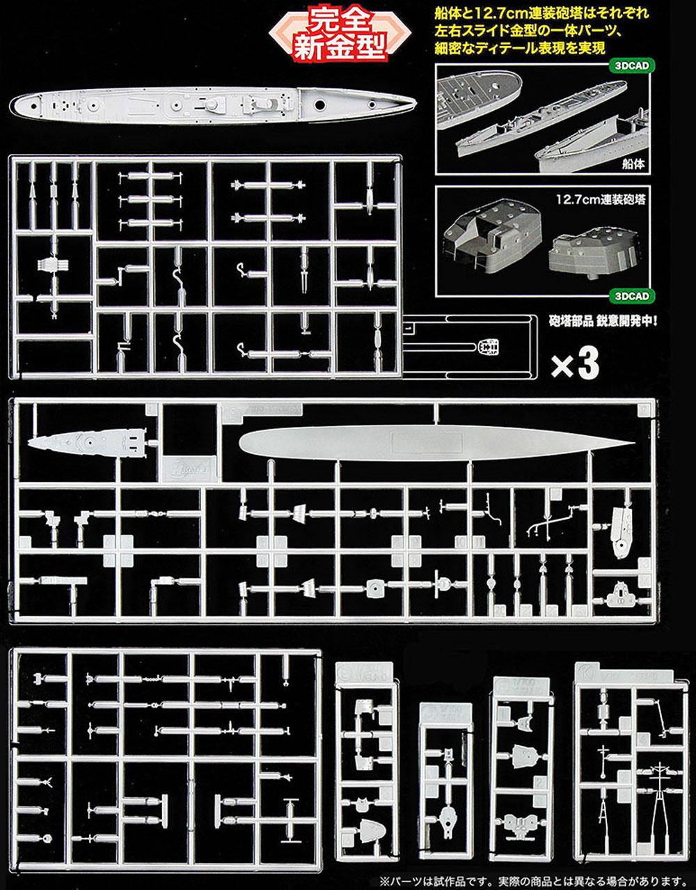 日本駆逐艦 早波プラモデル(ハセガワ1/700 ウォーターラインシリーズNo.462)商品画像_3