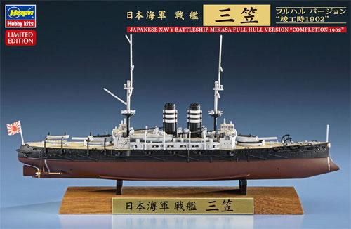 日本海軍 戦艦 三笠 フルハルバージョン 竣工時 1902プラモデル(ハセガワ1/700 ウォーターラインシリーズ フルハルスペシャルNo.30044)商品画像