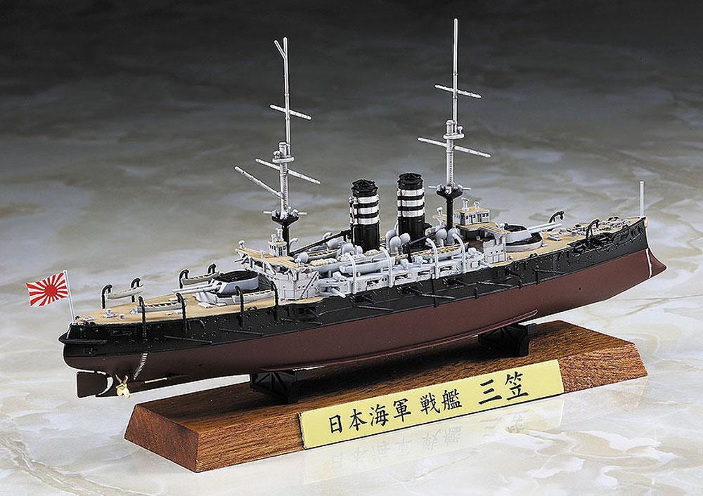 日本海軍 戦艦 三笠 フルハルバージョン 竣工時 1902プラモデル(ハセガワ1/700 ウォーターラインシリーズ フルハルスペシャルNo.30044)商品画像_3
