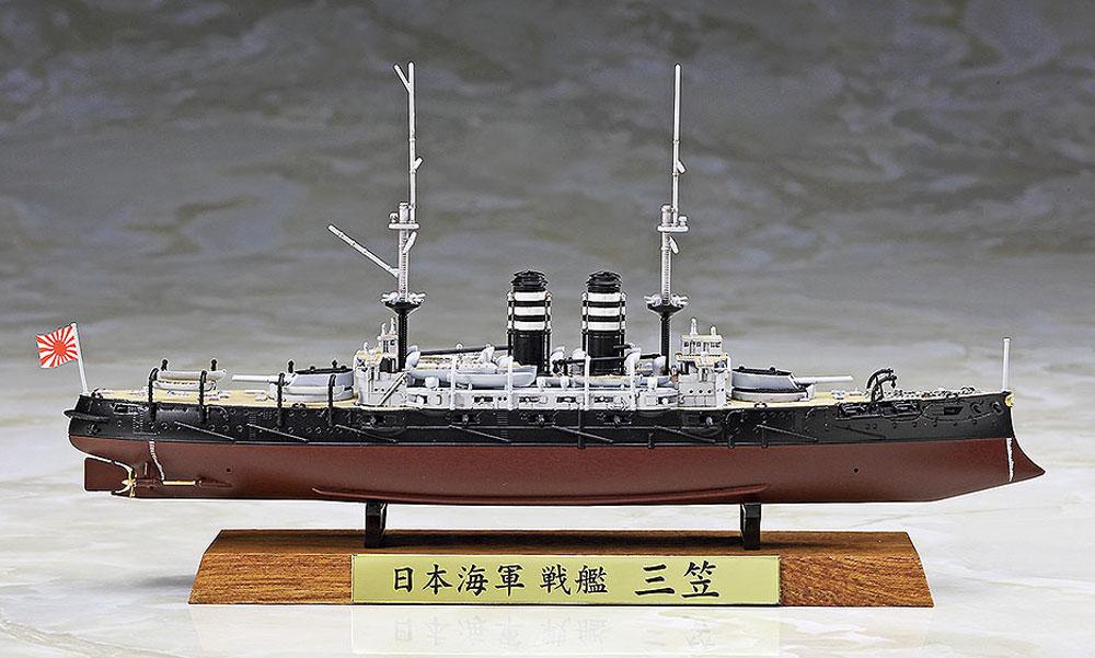 日本海軍 戦艦 三笠 フルハルバージョン 竣工時 1902プラモデル(ハセガワ1/700 ウォーターラインシリーズ フルハルスペシャルNo.30044)商品画像_4