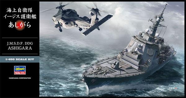 海上自衛隊 イージス護衛艦 あしがらプラモデル(ハセガワ1/450 有名艦船シリーズNo.40095)商品画像
