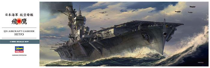 日本海軍 航空母艦 飛鷹プラモデル(ハセガワ1/350 Z帯No.40096)商品画像