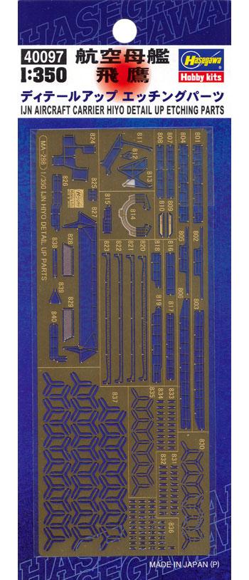 航空母艦 飛鷹 ディテールアップ エッチングパーツエッチング(ハセガワ1/350 QG帯シリーズNo.40097)商品画像