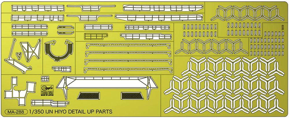 航空母艦 飛鷹 ディテールアップ エッチングパーツエッチング(ハセガワ1/350 QG帯シリーズNo.40097)商品画像_1