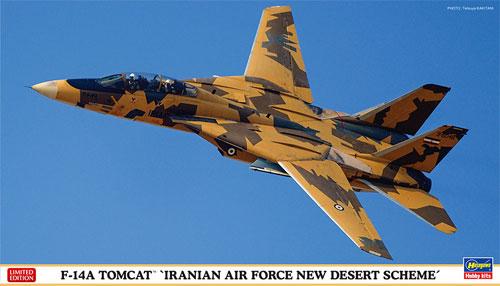 F-14A トムキャット イラン空軍 ニューデザートスキームプラモデル(ハセガワ1/72 飛行機 限定生産No.02242)商品画像