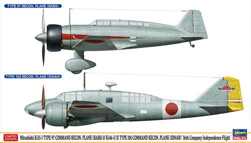 三菱 九七式司令部偵察機 1型 & 百式司令部偵察機 2/3型 独立飛行第16中隊プラモデル(ハセガワ1/72 飛行機 限定生産No.02243)商品画像
