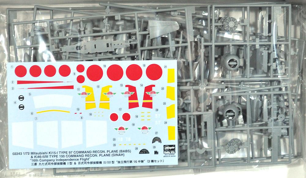 三菱 九七式司令部偵察機 1型 & 百式司令部偵察機 2/3型 独立飛行第16中隊プラモデル(ハセガワ1/72 飛行機 限定生産No.02243)商品画像_1