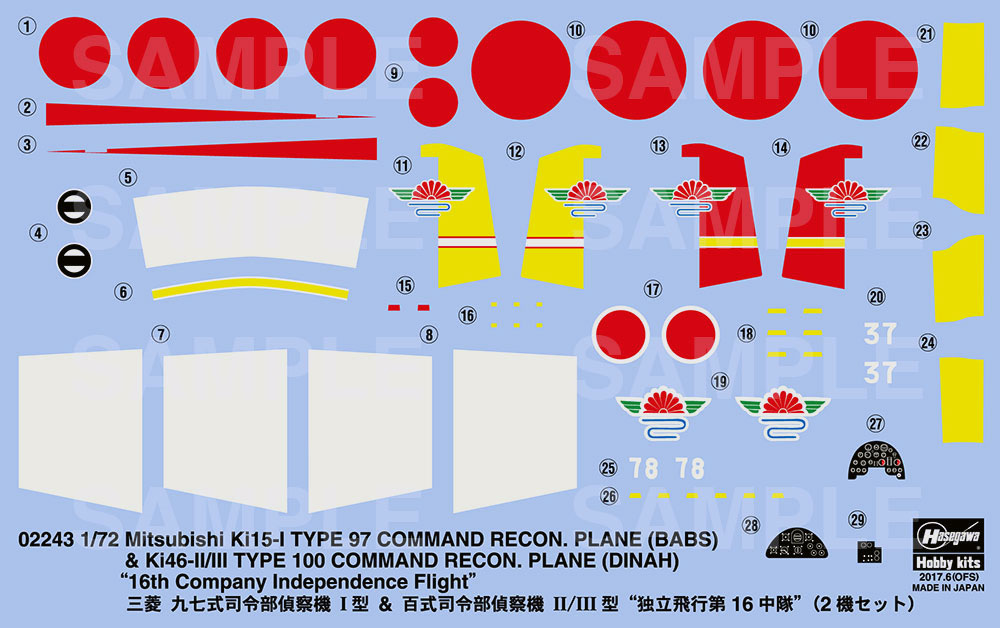 三菱 九七式司令部偵察機 1型 & 百式司令部偵察機 2/3型 独立飛行第16中隊プラモデル(ハセガワ1/72 飛行機 限定生産No.02243)商品画像_2