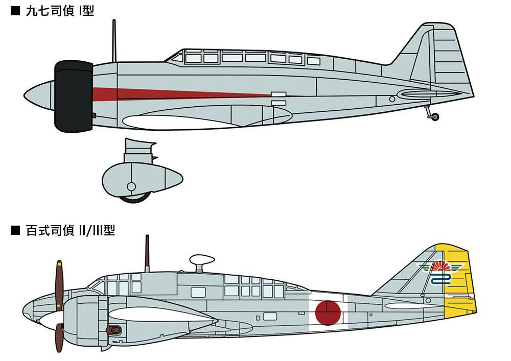 三菱 九七式司令部偵察機 1型 & 百式司令部偵察機 2/3型 独立飛行第16中隊プラモデル(ハセガワ1/72 飛行機 限定生産No.02243)商品画像_3