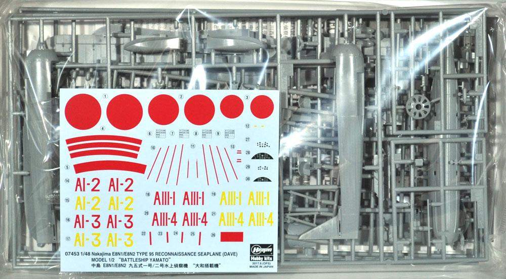 中島 E8N1/E8N2 九五式一号/二号 水上偵察機 大和搭載機プラモデル(ハセガワ1/48 飛行機 限定生産No.07453)商品画像_1