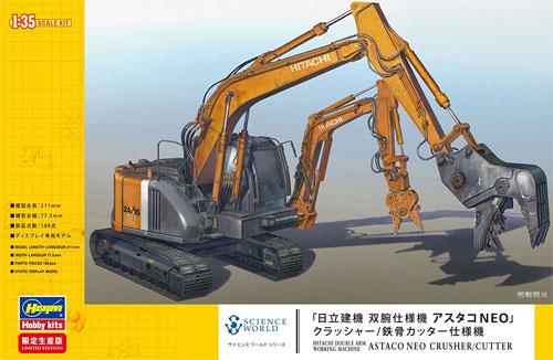 日立建機 双腕仕様機 アスタコ NEO クラッシャー/鉄骨カッター仕様機プラモデル(ハセガワ建機シリーズNo.SP361)商品画像