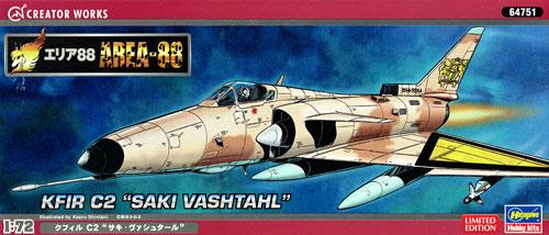 クフィル C2 サキ・ヴァシュタール (エリア88)プラモデル(ハセガワクリエイター ワークス シリーズNo.64751)商品画像