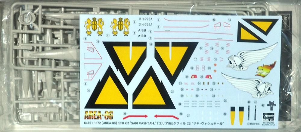 クフィル C2 サキ・ヴァシュタール (エリア88)プラモデル(ハセガワクリエイター ワークス シリーズNo.64751)商品画像_1