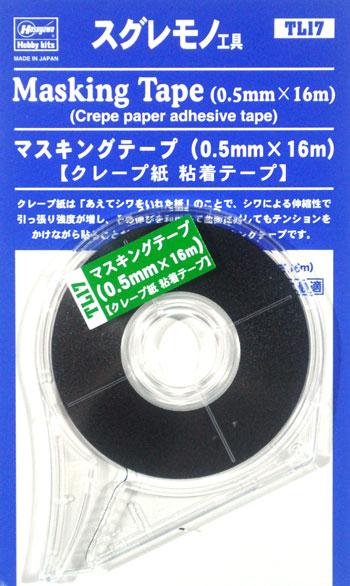 マスキングテープ (0.5mm×16m) クレープ紙 粘着テープマスキングテープ(ハセガワスグレモノ工具No.TL017)商品画像