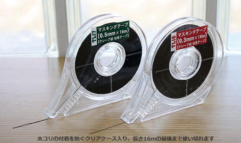 マスキングテープ (0.5mm×16m) クレープ紙 粘着テープマスキングテープ(ハセガワスグレモノ工具No.TL017)商品画像_1