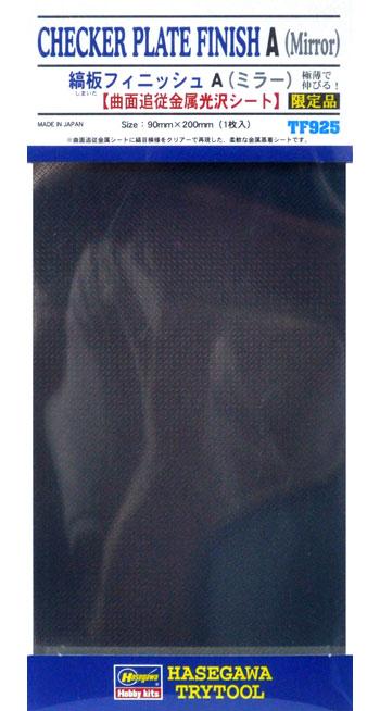 縞板フィニッシュ A (ミラー) (曲面追従金属光沢シート)曲面追従シート(ハセガワトライツールNo.TF925)商品画像